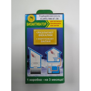 Биоактиватор для септиков Атмосбио ( БИОСЕПТ) 300 гр.