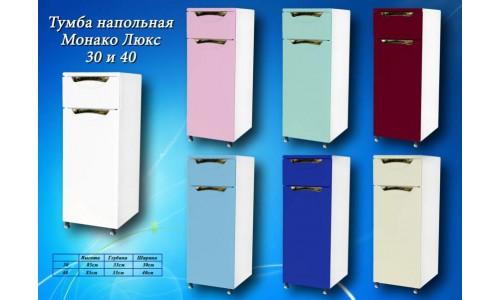 Тумба напольная Монако Люкс 30 без корзины купить недорого в Москве