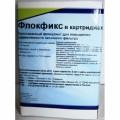 Химия для бассейнов: Флокфикс в картриджах (Аква - флок) (1 кг)